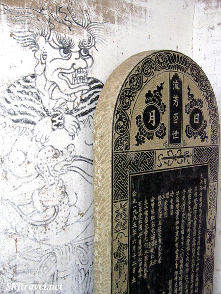 Stone stele listing the names of family who contributed to restoration of temple at Dang Jiashan, China.